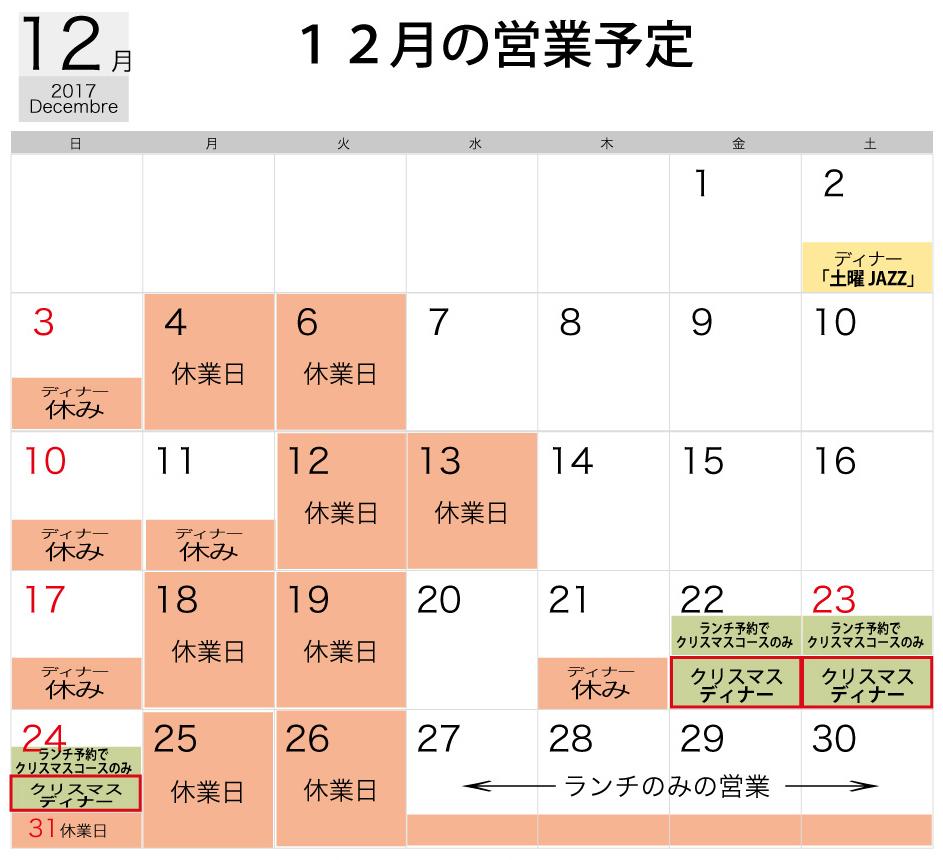 1712yasumi2.jpg