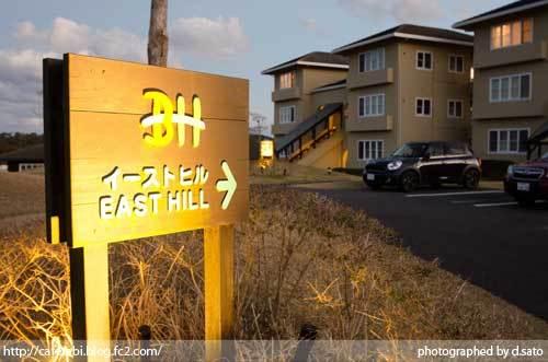 千葉県 勝浦市 興津 リゾートホテル ブルーベリーヒル 宿泊 予約 ドッグラン 写真 06