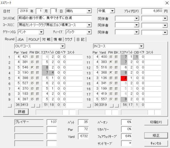 20180107房総東