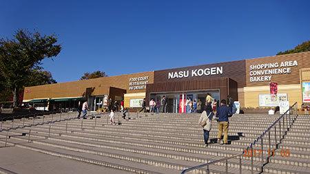 1711-nasu-1.jpg