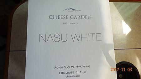 1711-nasu-7.jpg
