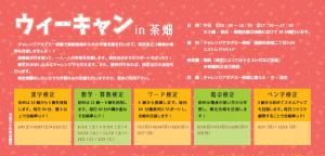 茶畑ウィーキャン_convert_20180207131415