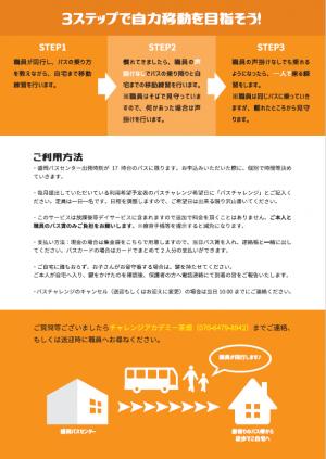 茶畑バスチャレンジ②_convert_20180207131516