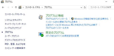 Windows 機能の有効化または無効化