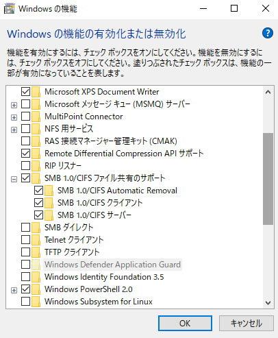 SMB 1.0/CIFSファイル共有のサポート