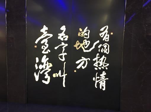 有個熱情的地方 名字叫 台灣