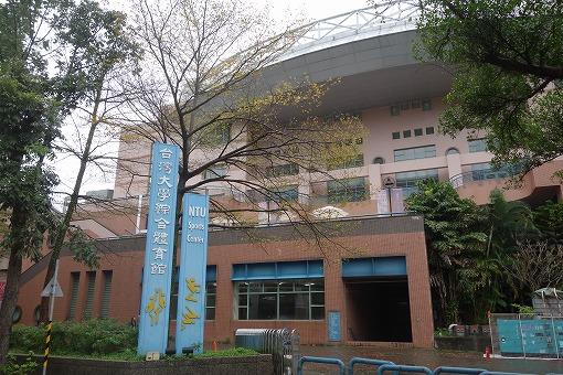 台湾大学体育館