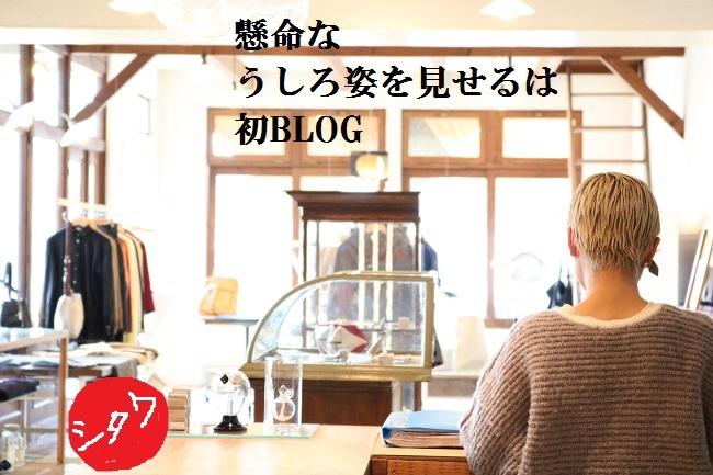 内田のBLOGデビュー