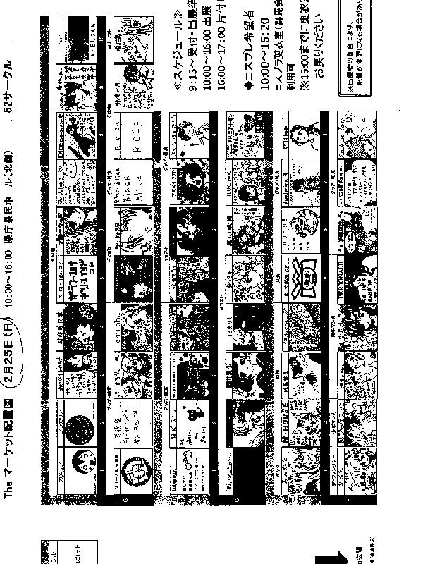 マンガアニメフェスタ2