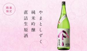 yamatosizuku新酒2