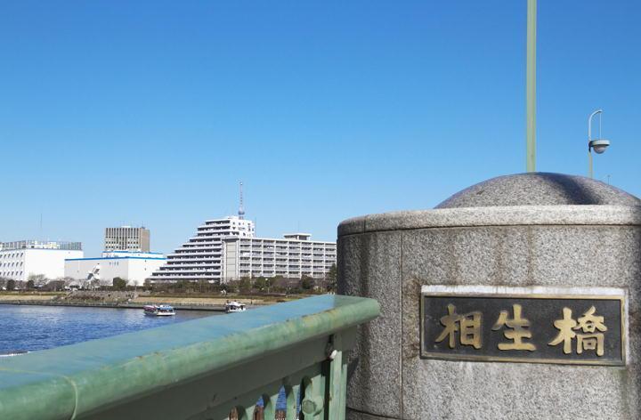 相生橋-967