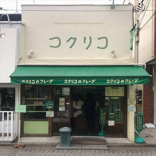 ゆうブログケロブログ鎌倉JAN2018 (2)