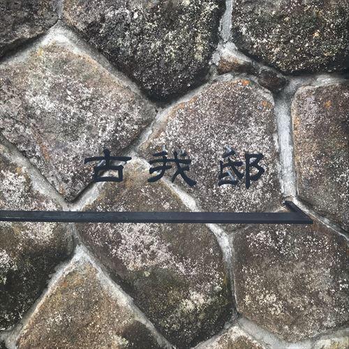 ゆうブログケロブログ鎌倉JAN2018 (21)