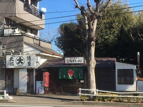 daigakuramen11.jpg