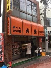 daiseikamaboko2-11.jpg