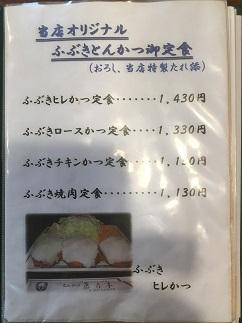 fujinoki14.jpg