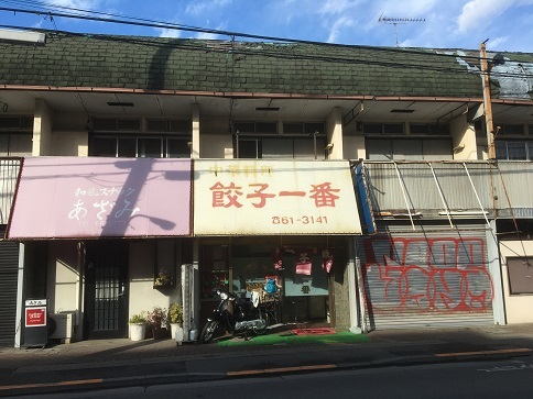 gyoza-ichiban11.jpg