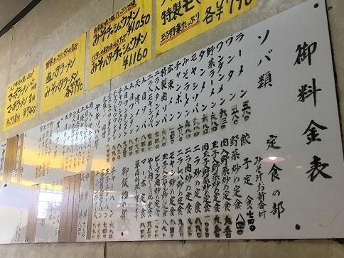 gyoza-ichiban16.jpg
