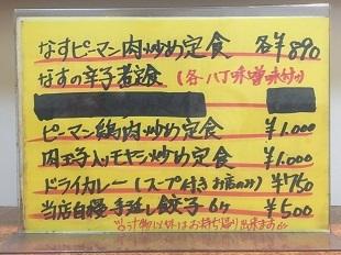 gyoza-ichiban17.jpg