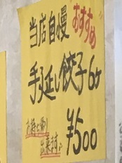 gyoza-ichiban18.jpg