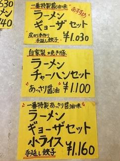 gyoza-ichiban23.jpg