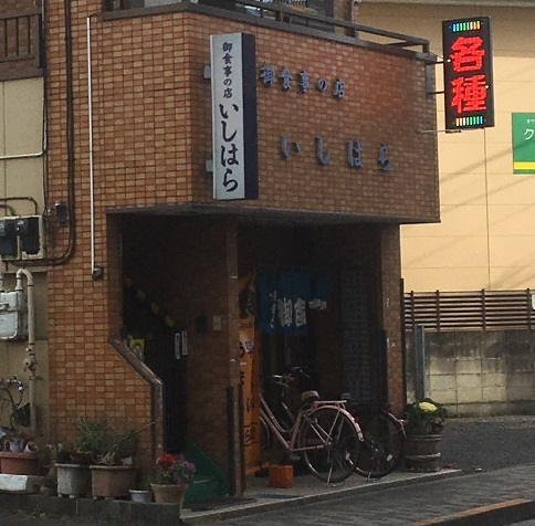 ishiharashokudo21.jpg