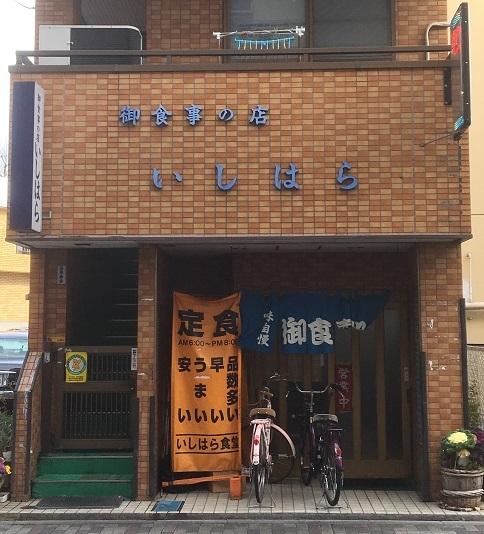 ishiharashokudo22.jpg