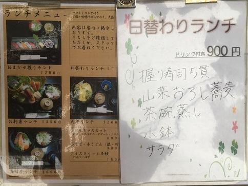 kaisenzushi-yoshi14.jpg