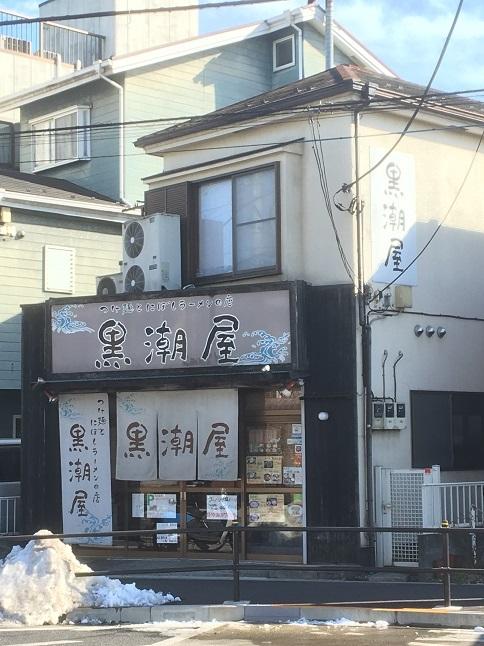 kuroshioya12.jpg