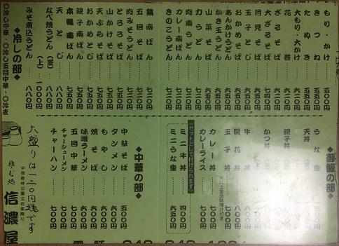 ogawa-shinanoya14.jpg