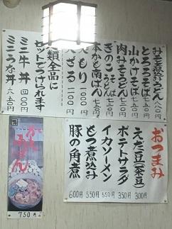 ogawa-shinanoya15.jpg