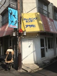 sakanoshita11.jpg