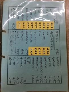 shingetsu16.jpg