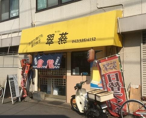 suien-tachikawasakae20.jpg