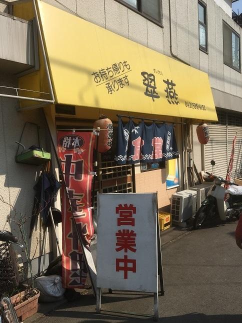 suien-tachikawasakae21.jpg