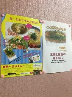 suien-tachikawasakae23.jpg