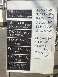 suien-tachikawasakae25.jpg