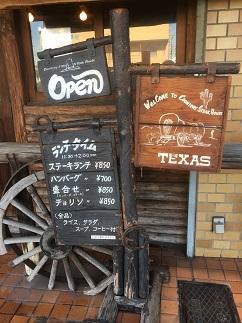 texas-higashiyamato13.jpg