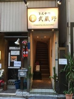 tonkatsu-musashino12.jpg