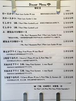 tonkatsu-musashino13.jpg