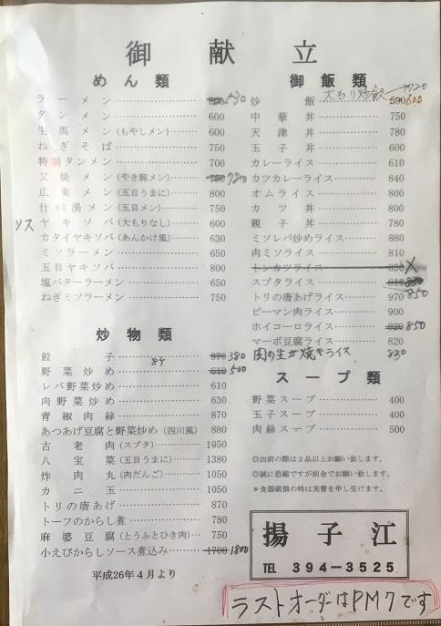 yosuko2-16.jpg