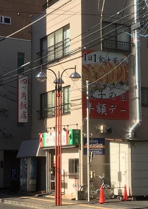 yotsukadohanten11.jpg