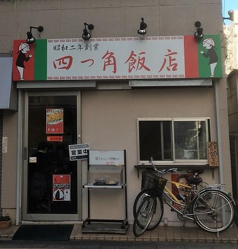 yotsukadohanten12.jpg