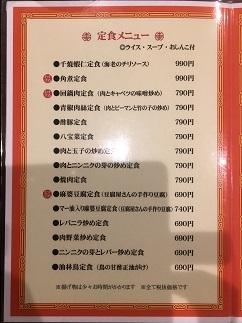 yotsukadohanten16.jpg