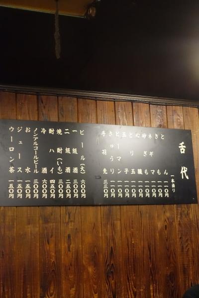 かどや004
