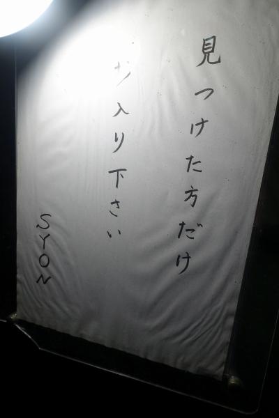 シオン003