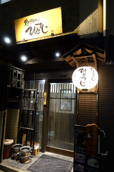 ひとすじ別邸(3) 001