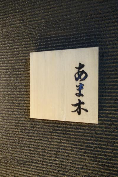 あま木(4)002