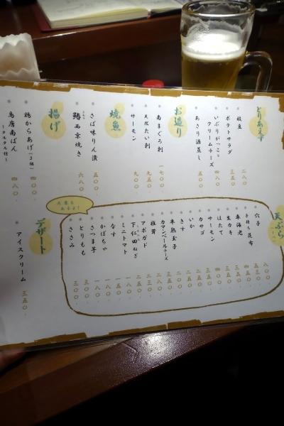 八真人(2)009