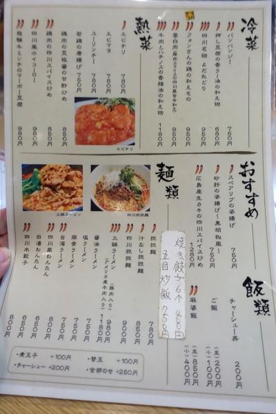 錦水苑 002
